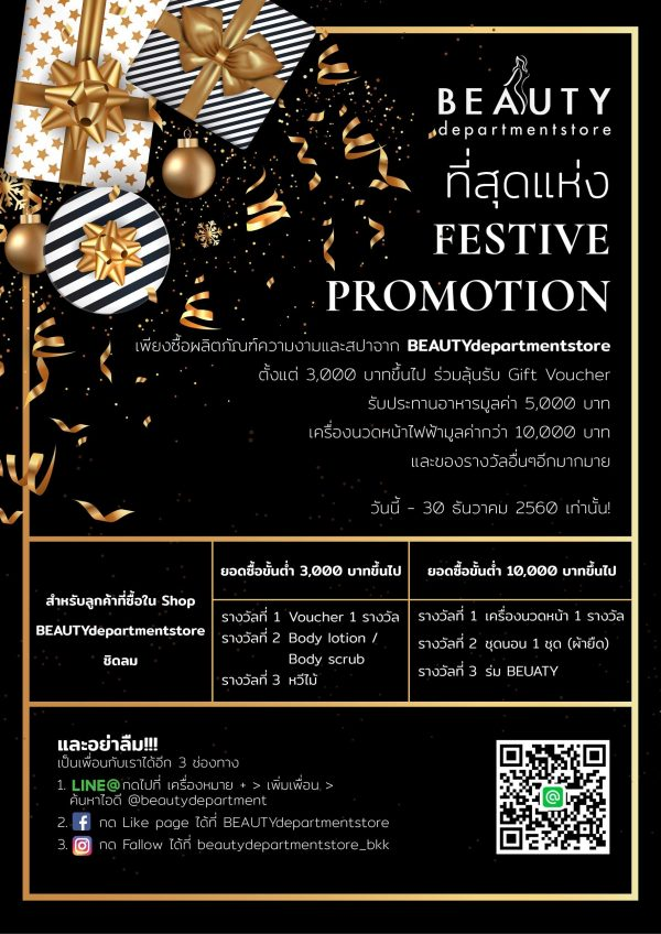 "New Year Promotion ""FESTIVE SEASON"" WEEK2"